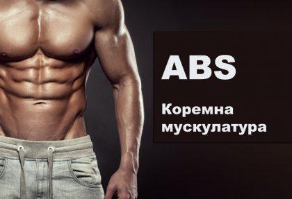 Упражнения за коремна мускулатура